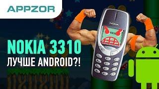 Appzor №69 -  Nokia 3310, Super Mario Run, Jade Empire: Special Edition