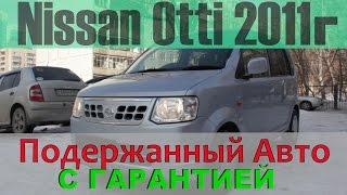 Nissan Otti 2011 без пробега по РФ, подержанный авто с гарантией! (На продаже в РДМ-Импорт)