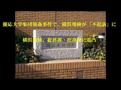 慶応大学集団強姦事件で、横浜地検が「不起訴」に、横浜地検に電凸