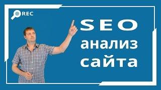 видео Бесплатный seo-анализ (аудит) сайта