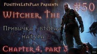 #50 Прохождение Witcher (Ведьмак) - Глава 4, часть 3