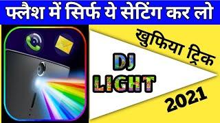 flashlight ka color change kaise kare।how to change flashlight color।फ्लैशलाइट का कॉलर कैसे चेंज करे screenshot 4