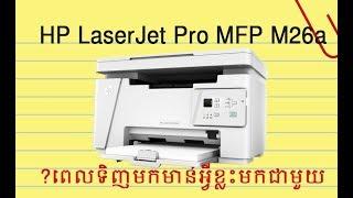 HP LaserJet Pro MFP M26a ពេលទិញមកមានអ្វីខ្លះមកជាមួយ?