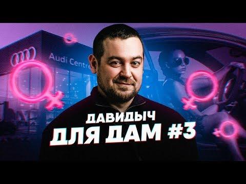 видео: D3 Давидыч Для Дам. #3