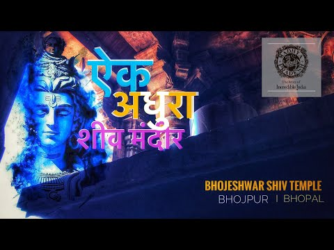 ऐक अधुरा शीव मंदीर  I Bhojeshwar Shiv Temple I Part 3