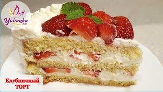 ТОРТ КЛУБНИКА со СЛИВКАМИ с кремом из маскарпоне / Strawberry cake