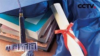 [中国新闻] 新政出炉!第二学士学位本月起不再招生   CCTV中文国际