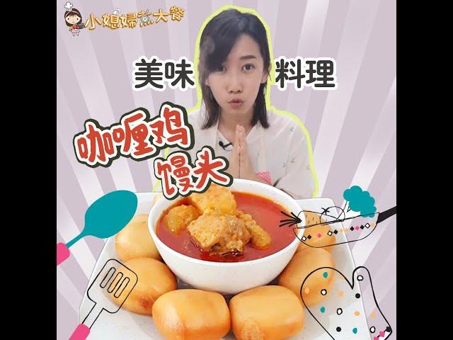 🍳 小媳婦煮大餐 🍳 簡易版 香濃咖喱雞饅頭