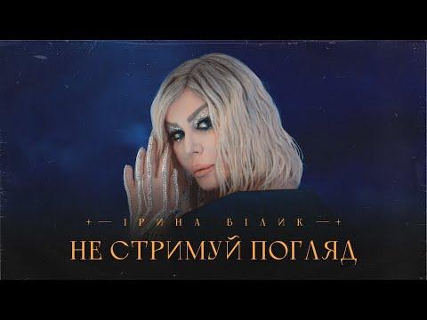 Смотреть клип Ірина Білик - Не Стримуй Погляд