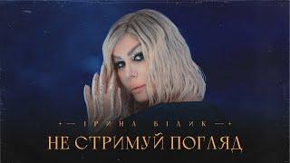 Ірина Білик - Не стримуй погляд (OFFICIAL VIDEO)