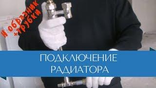 н образниктрубки (подключение радиатора с нижним соединением)