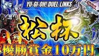 賞金10万円を勝ち取るのは誰だ!? WCS2019の日本代表「松」が開催する...