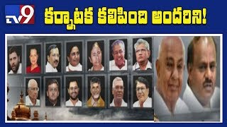 Karnataka unites parties against Modi, achieves the impossible! - TV9