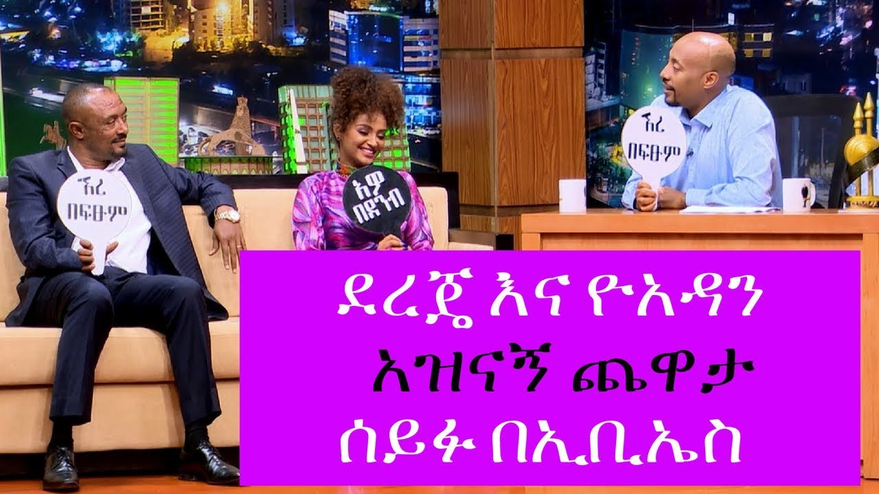 Seifu on EBS: Talk With Artist Dereje and Yoadan - ደረጄ እና ዮአዳን አዝናኝ ጨዋታ