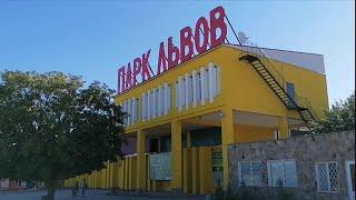 Парк Тайган Крым Россия часть 1