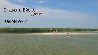 видео Отдых в Ейске. Выбор подходящего отеля