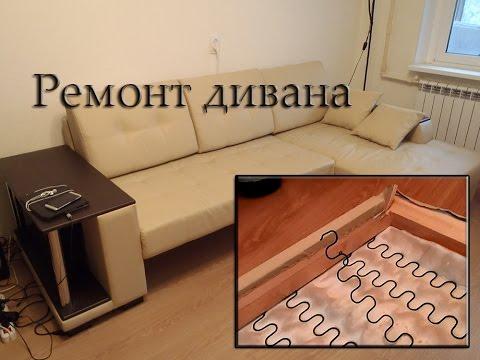 Ремонт дивана (вылетают пружины)
