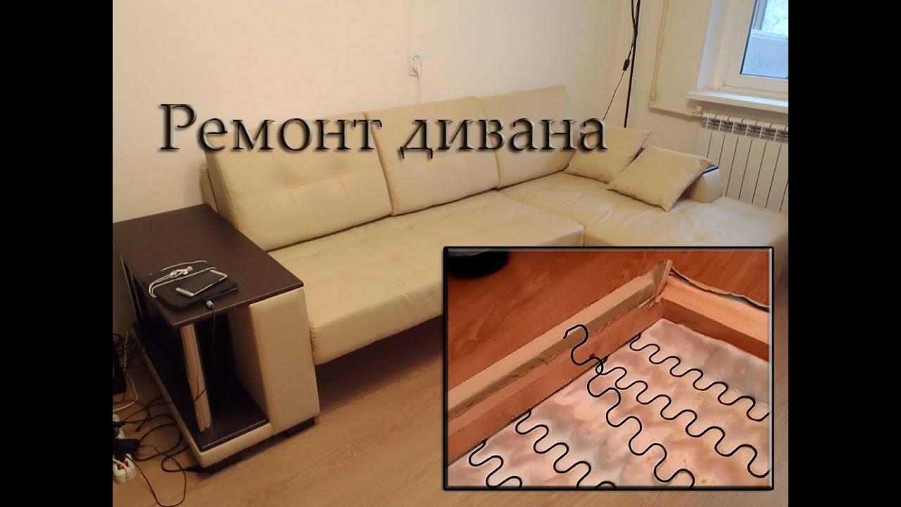Как отремонтировать пружины дивана своими руками