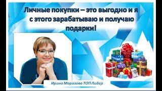 Личные покупки это выгодно и я с этого зарабатываю и получаю подарки Ирина Морозова ТОП Лидер