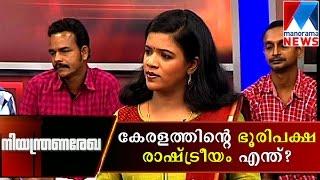Kerala's Majority Politics | Manorama News | Niyanthrana Rekha