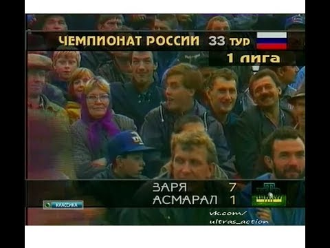 Заря (Ленинск-Кузнецкий) 7-1 Асмарал. Первенство России 1995