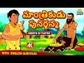 Telugu Stories for Kids - మాంత్రికుడు పునర్జన్మ | Rebirth of Tantric | Telugu Kathalu |Moral Stories