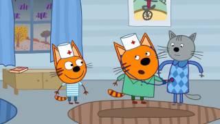 Три кота | Серия 8 | Игра в доктора