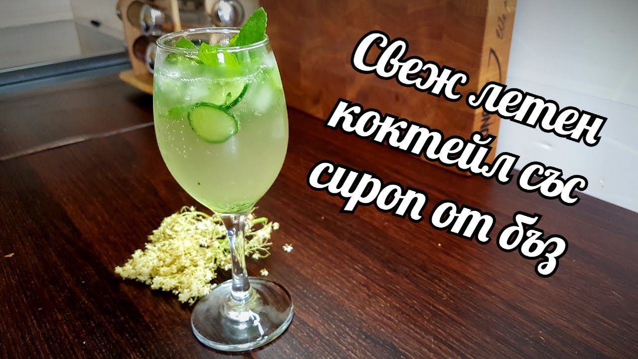 Летен коктейл със сироп от бъз, краставица и вино