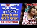 Indian Police is Great It happens Only in India Best comedy on Corruption in Mumbai | Hamari Baaten