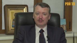 Игорь Стрелков: Протесты в Москве.  Майдан по - корейски? Ну-ну