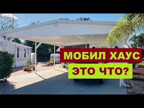 #158 Mobile/Manufactured House. Еще раз о мобил хаус/Недорогая недвижимость в США