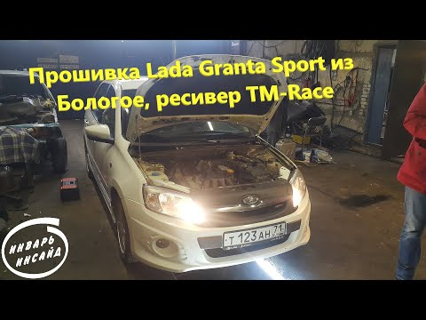 Прошивка Lada Granta Sport из Бологое, ресивер TM-Race