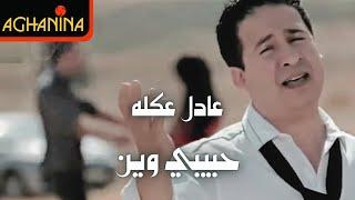 عادل عكلة - حبيبي وين Adel Ougla- Habibe Ween