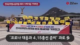 [영상뉴스] 전국공무원노조 코로나 대응 관련 전국 기자…