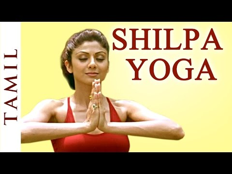Shilpa Yoga (Tamil) - For Flexibility And Strength - Shilpa Shetty