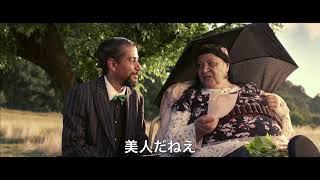 『オン・ザ・ミルキー・ロード』本編映像