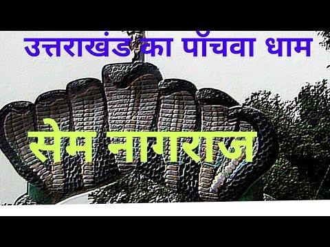 जय नागराजा गढ़वाली भजन # गीत (सेम नागराज गाथा) Shanti