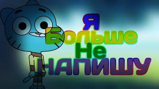 КЛИП удивительный мир гамбола - Я больше не напишу(Тима Беларусских)