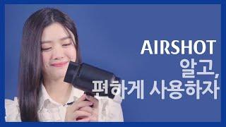 [AIRSHOT] 1바디 2노즐에 강력한 풍량까지!