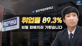 [취업지원센터] 영진직업전문학교 취업률 89.3%의 비…