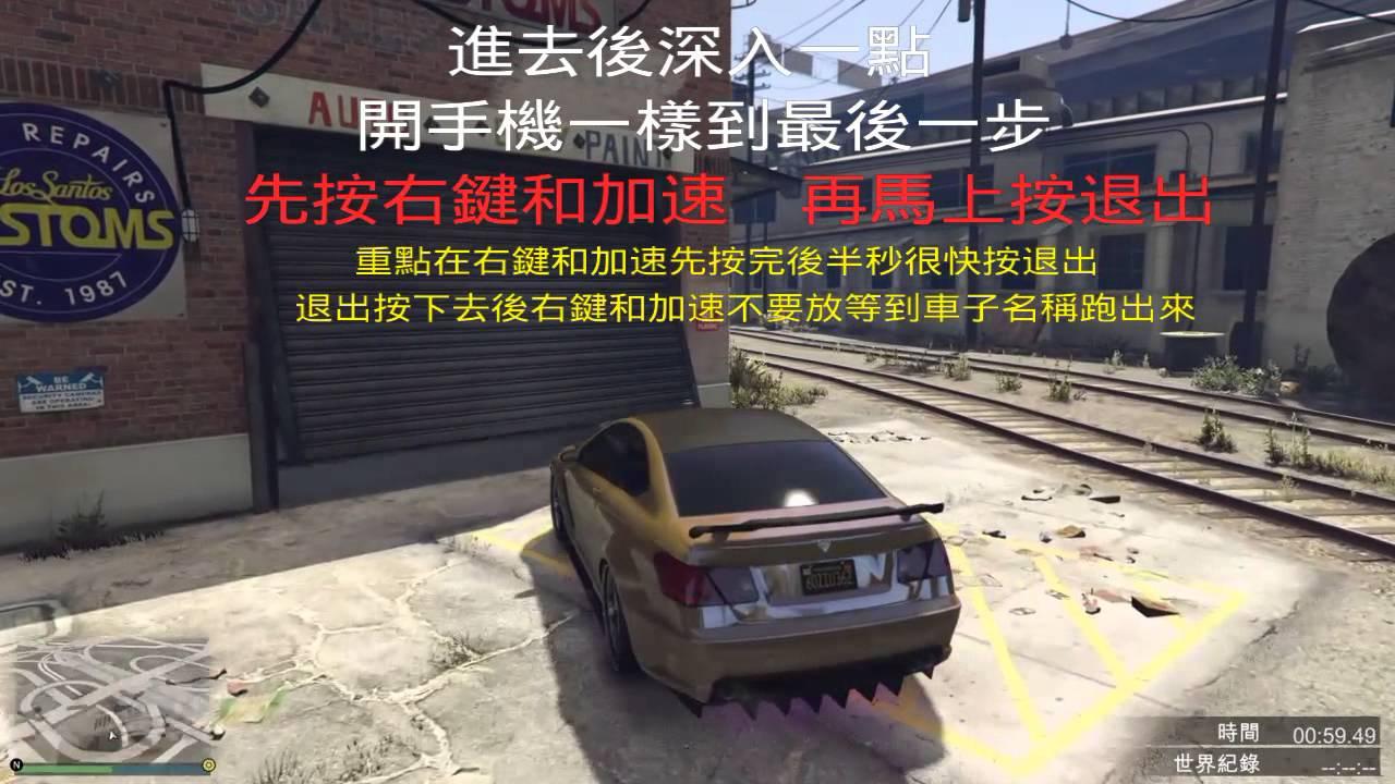 GTA5 線上1.30【己失效】 新複製車大法(比跳跳車原始車賣更高) - YouTube