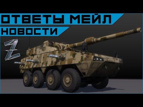 Armored Warfare. Новости.