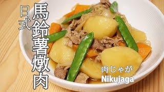 日本太太の私房菜#17:日式馬鈴薯燉肉 | 肉じゃが | Nikujaga