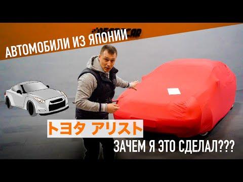Заказал Toyota Aristo