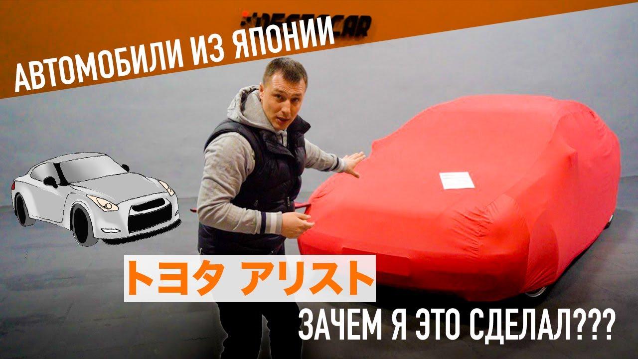 Заказал Toyota Aristo 2jz из Японии. Часть 1