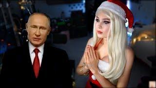 Sharishaxd На Коленях Перед Путиным. Карина Смотрит Новогоднее Обращение Президента 2019, Танцует.