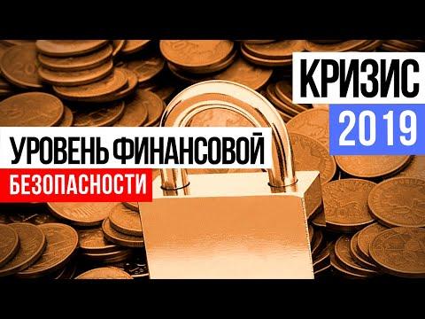 ⚠️КАК ПЕРЕЖИТЬ КРИЗИС В РОССИИ В 2019 ГОДУ? Уровень финансовой безопасности. Финансовая грамотность