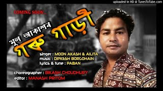 Garu Gari new assamese song 2018!!! Moon akash & ailita