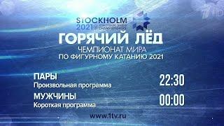 Вечером на Первом канале смотрите произвольную программу спортивных пар ЧМ по фигурному катанию