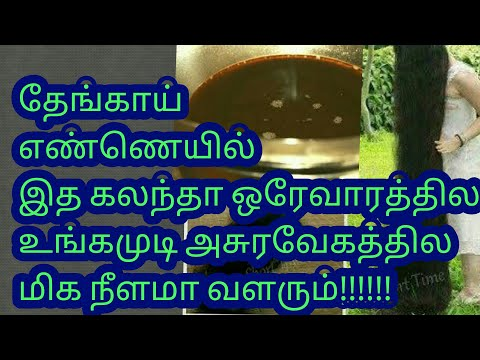 100%Fastest hair growth oil in Tamil/long hair growth in one week/home remedy for stop hair fall Tam